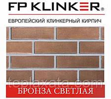 Кирпич клинкерный FP KLINKER Бронза светлая