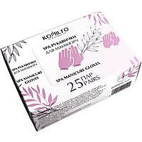 Komilfo SPA перчатки для маникюра, 25 пар