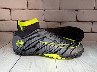 Сороконожки футбоьные с носком серые Caroc 32-35 р