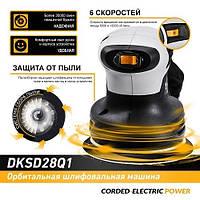 Шлифовальная машина DEKO DKSD28Q1
