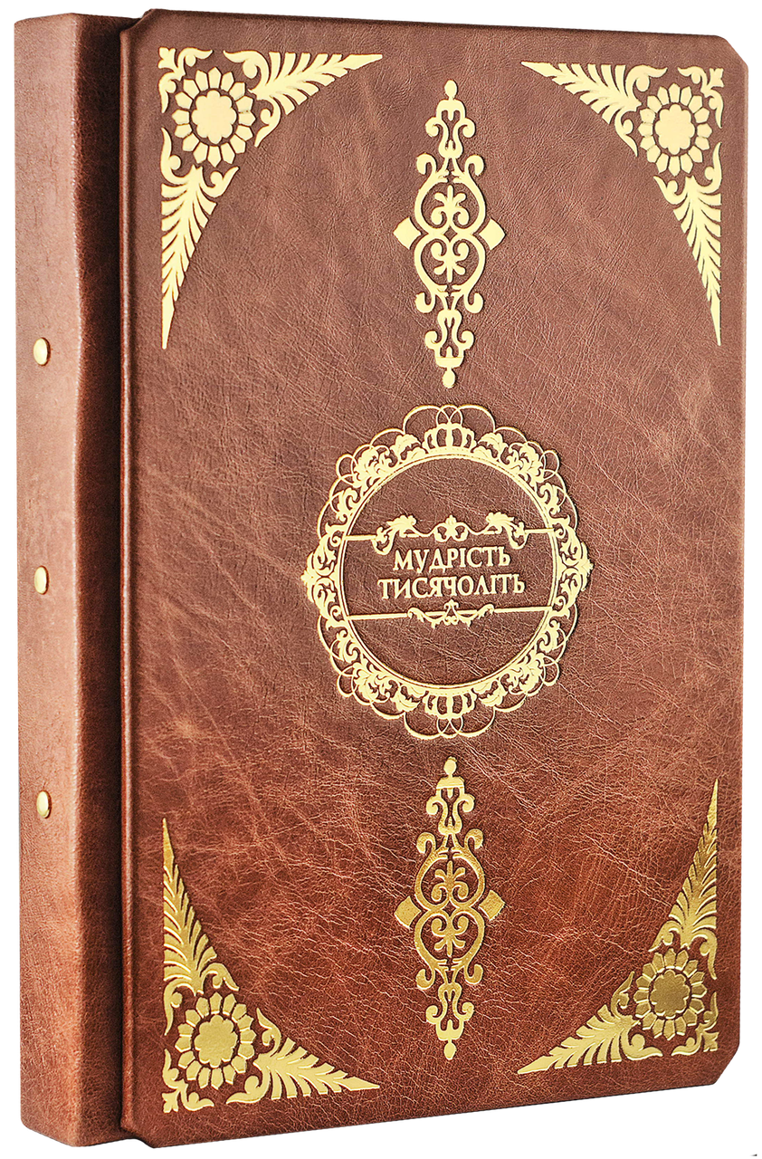 """Книга подарункова в шкіряній палітурці """"Мудрість тисячоліть"""""""