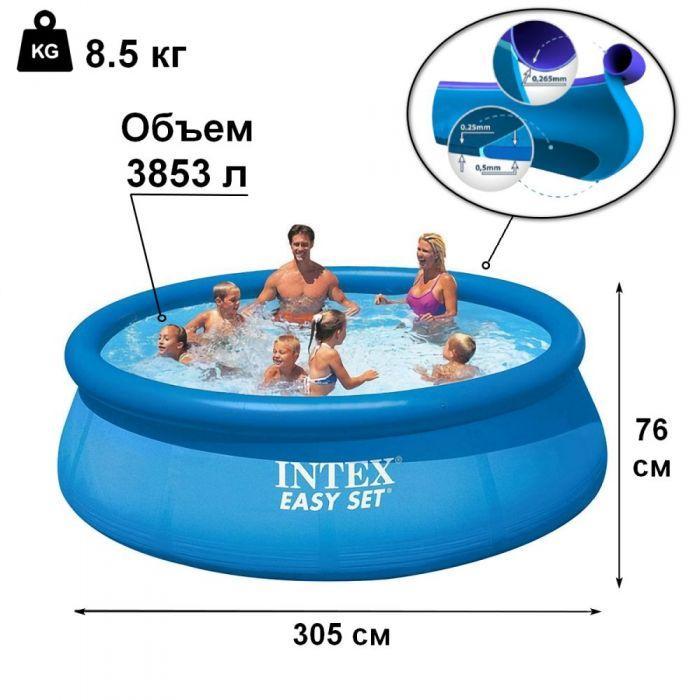 Дитячий надувний басейн Intex 28120 NP Easy Set 305х76 см дитячий басейн intex інтекс басейн для дачі