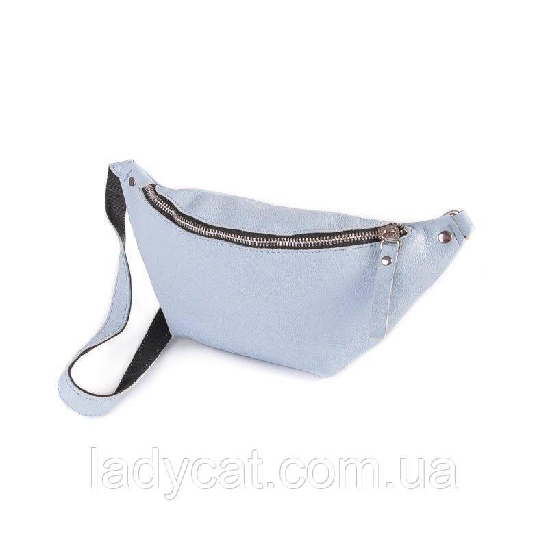 Поясна сумка з натуральної шкіри М273 light blue
