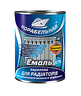 """Эмаль акриловая для радиаторов """"КОРАБЕЛЬНАЯ"""" 0,4 кг"""