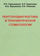Герасимова Л.П. Рентгенодиагностика в терапевтической стоматологии