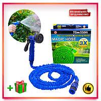 Шланг для полива сада и огорода X-HOSE 75 м / 250 FT увеличивающийся с распылителем Magic Hose