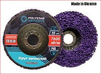 Коралловый зачистной диск на болгарку Polystar Abrasive 125 Х 22.2 мм