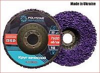 Коралловый зачистной диск на Ушм Polystar Abrasive 125 Х 22.2 мм