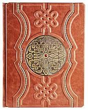 """Книга в шкіряній палітурці """"Велика книга мудрості. Афоризми та крилаті вислови"""""""