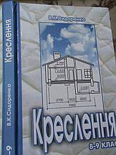Сидоренко. Креслення. 8-9 клас. К., 2004р-2005