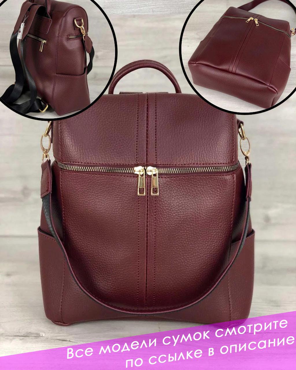Рюкзак женский стильный «Фроги» бордовый из экокожи