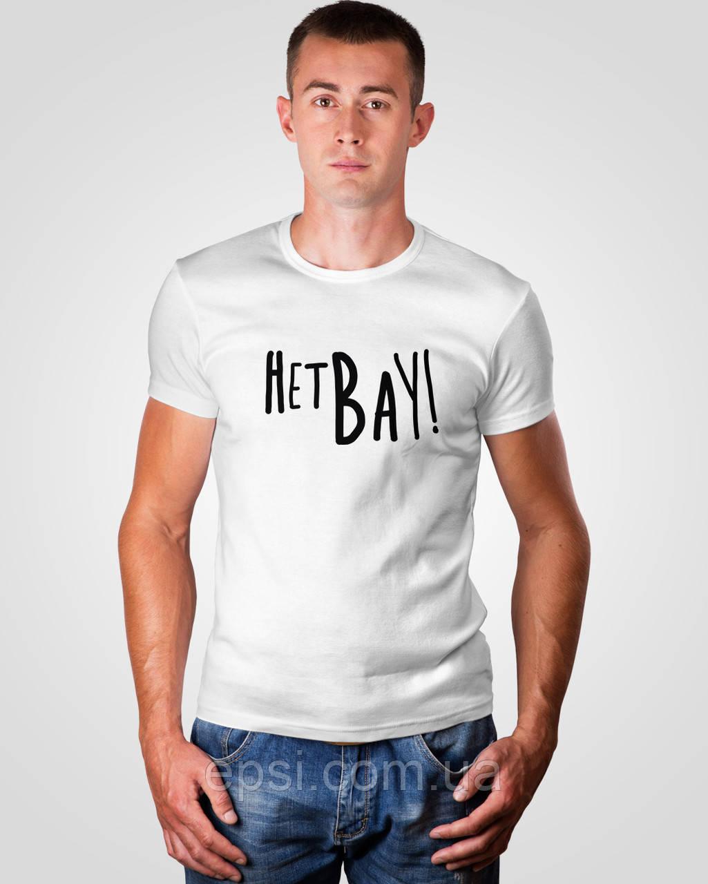 Футболка чоловіча з принтом Malta 18М063-17-П Вау XL Біла (2901000156934)