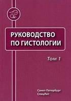 Р. Данилов.Руководство по гистологии. В 2 томах.