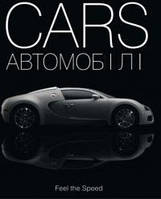 Автомобілі Автомобили CARS feel the speed книга