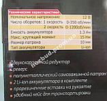 Шуруповерт аккумуляторный ИЖМАШ ИША-12Li, фото 2