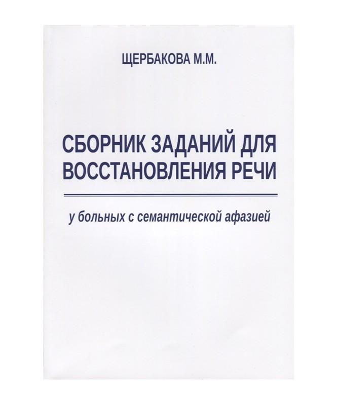 Сборник заданий для восстановления речи. У больных с семантической афазией. Щербакова М.М.