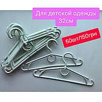 Вешалка плечики для детской одежды 32 см (50шт)