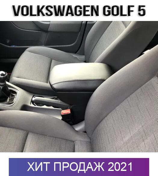 Підлокітник Фольксваген Гольф '03-09 Volkswagen Golf 5 Фольцваген