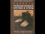 Харклесс Л.Б., Фелдер-Джонсон К.Секреты голеностопного сустава и стопы.