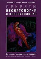 Полин Ричард А., Спитцер Алан Р.Секреты неонатологии и перинатологии