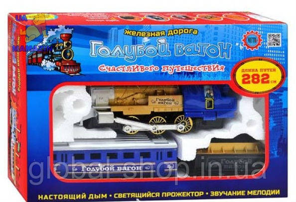 Детская железная дорога Голубой Вагон 282см
