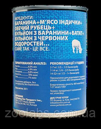 Консервы PetKind для собак с ягненком, индейкой и рубцом ягненка   PerKind Lamb Tripe Formula 369 грамм, фото 2