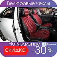 Накидки для авто на передние сиденья велюровые натуральные MONACO FRONT красные
