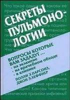 Парсонз П.Э., Хеффнер Дж.Э.Секреты пульмонологии