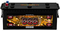 Аккумулятор 555 6СТ-140 Ah