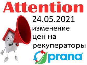 Изменение цен на продукцию Prana с 24.05.21