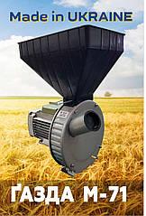 Зернодробарка «ГАЗДА М71» молоткова 1,7 кВт