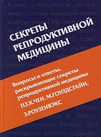 Чен П.Т.К., Гоулдстайн М., Роузенвэкс З.Секреты репродуктивной медицины