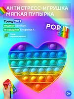 Сенсорная игрушка антистресс pop it / Антистресс / Пупырка / Поп ит / popit / сердце
