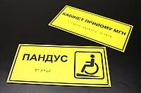 Тактильна табличка кабинетная шрифт Брайля