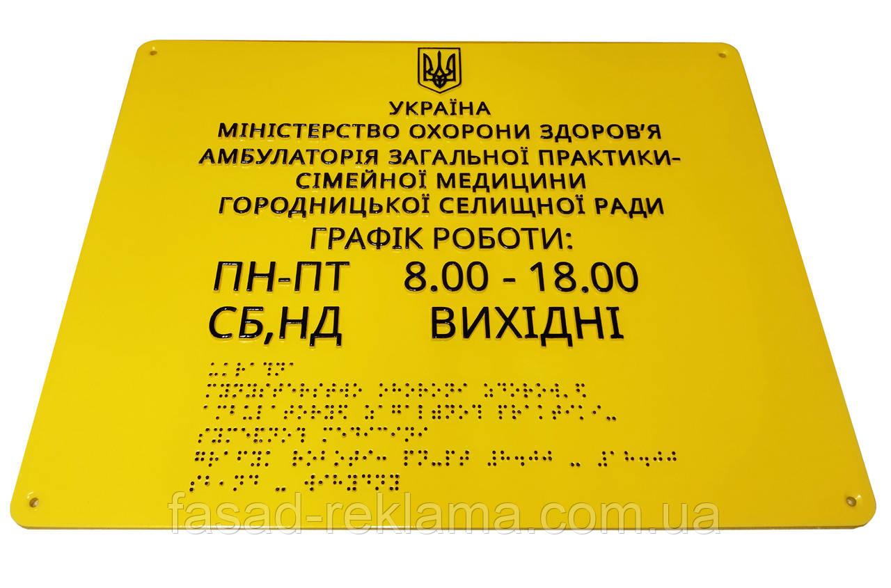 Тактильна табличка для лікарні зі шрифтом Брайля