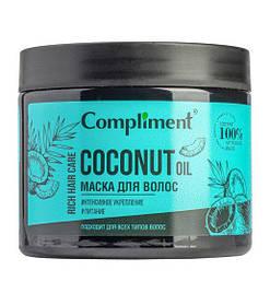 Маска для волос Интенсивное укрепление и питание Rich Hair Care КОКОСОВОЕ МАСЛО Compliment 400 мл.