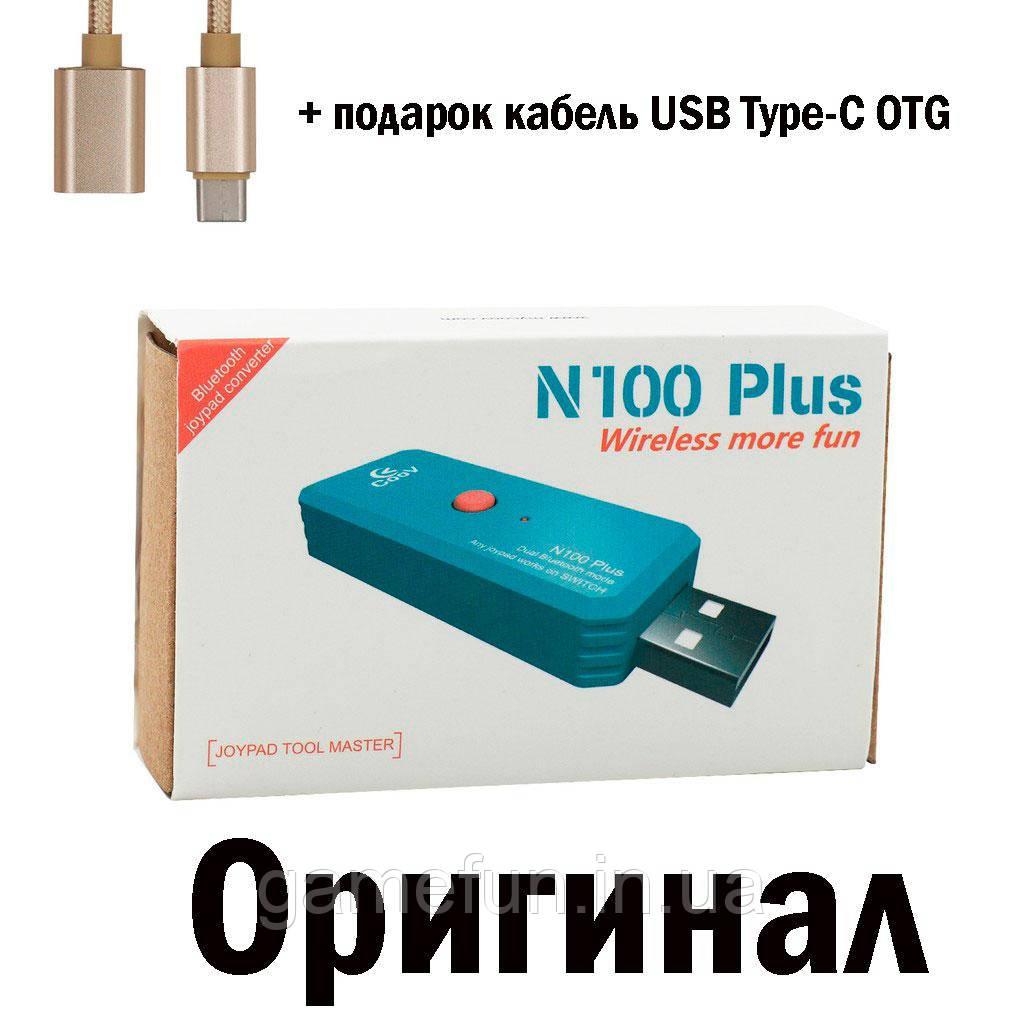 USB адаптер N100 plus зв'язок джойстиків Xbox, PS4 до Nintendo Switch (Оригінал)