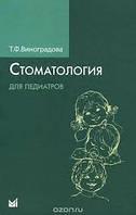 Виноградова Т.Ф. Виноградова Т.Ф.Стоматология для педиатров