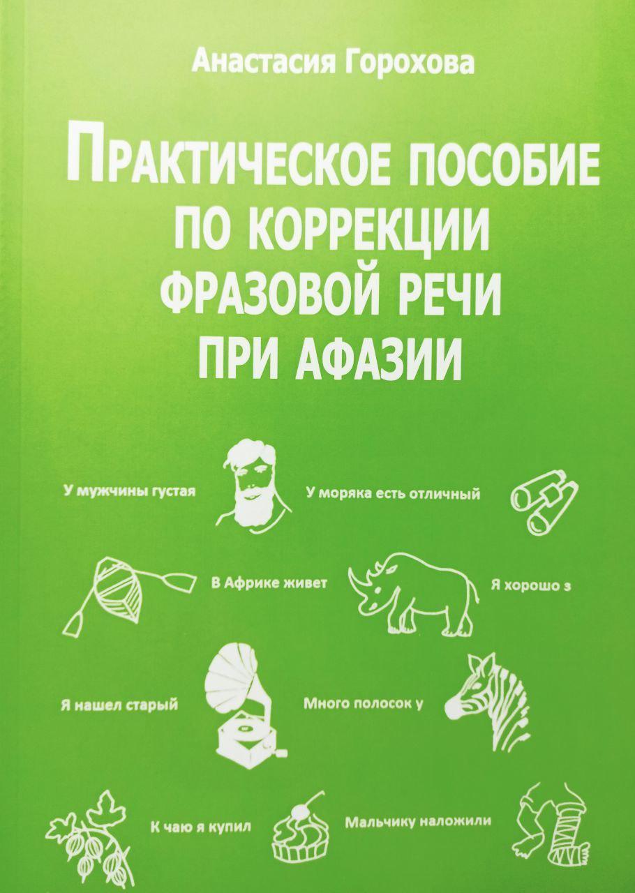 Практическое пособие по коррекции фразовой речи при афазии. Анастасия Горохова.