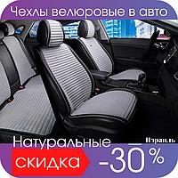 Чехлы на автомобильные сиденья велюровые MONACO серые с черным