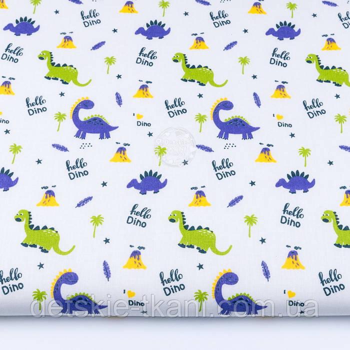 Ситець з фіолетовими і салатовими динозаврами, ширина 95 см