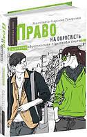 Право на дорослість (интегр) Сучасна європейська підліткова книга