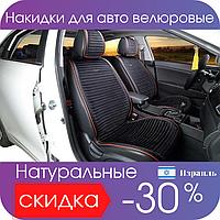 Чехлы автомобильные на сиденья велюровые натуральные MONACO FRONT черно-красные