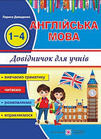 Англійська мова 1-4 кл Довідничок для учнів