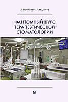 Николаев А.И., Цепов Л.М.Фантомный курс терапевтической стоматологии