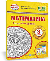 Математика 3кл Розробки уроків