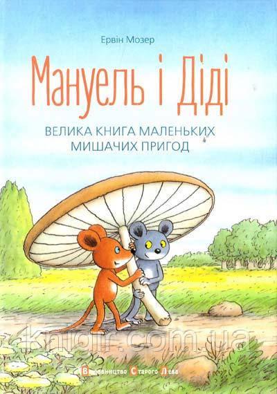 Мануель і Діді (тб) Велика книга маленьких мишачих пригод
