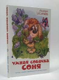 Умная собачка Соня (тв) Наши любимые мультфильмы