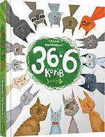 36 і 6 котів (тв)