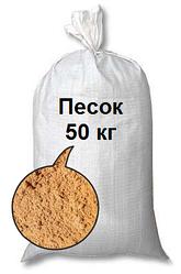 Пісок в мішках 50 кг доставка по Дніпру